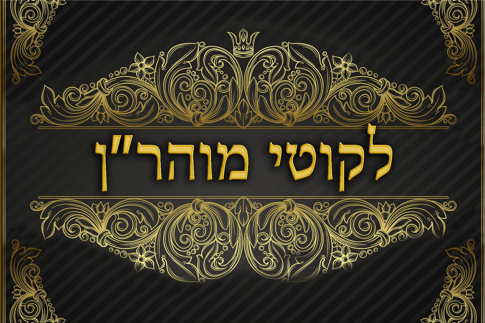Rabbi Rosenfeld - Likutey Moharan